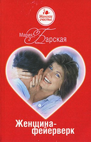 Мария Барская. Женщина-фейерверк