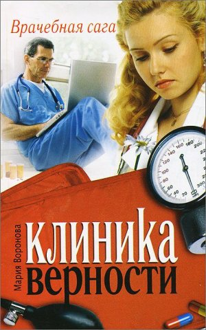 Мария Воронова. Клиника верности