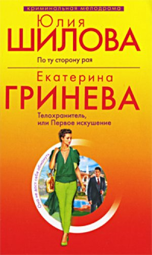 Екатерина Гринева. Телохранитель, или Первое искушение