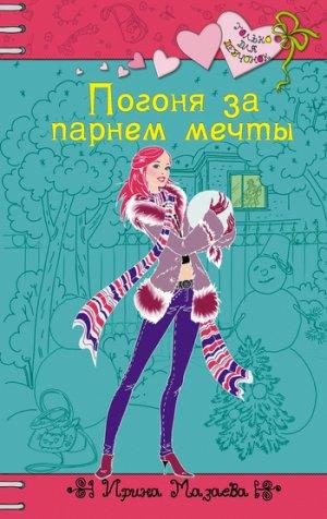 Ирина Мазаева. Погоня за парнем мечты
