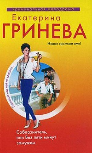 Екатерина Гринева. Соблазнитель, или Без пяти минут замужем