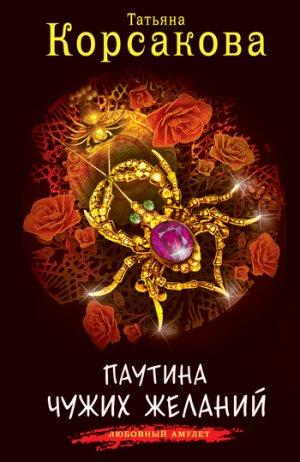 Татьяна Корсакова. Паутина чужих желаний