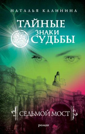 Наталья Калинина. Седьмой мост