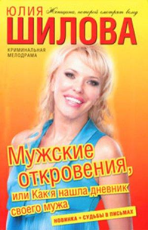Юлия Шилова. Мужские откровения, или Как я нашла дневник своего мужа
