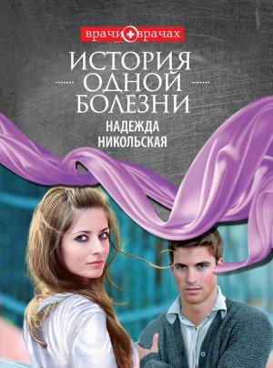 Надежда Никольская. История одной болезни