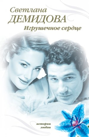 Светлана Демидова. Игрушечное сердце