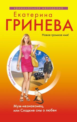 Екатерина Гринева. Муж-незнакомец, или Сладкие сны о любви