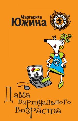 Маргарита Южина. Дама виртуального возраста