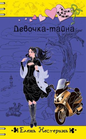 Елена Нестерина. Девочка-тайна
