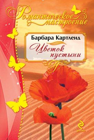 Барбара Картленд. Цветок пустыни