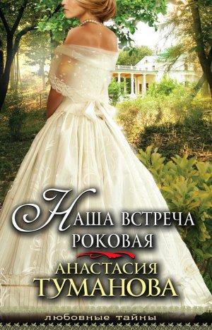 Анастасия Туманова. Наша встреча роковая