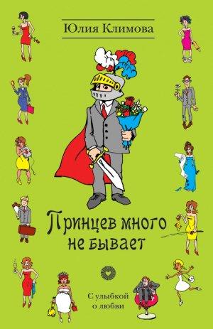 Юлия Климова. Принцев много не бывает