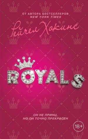 Рейчел Хокинс. Royals