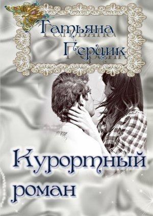 Татьяна Герцик. Курортный роман