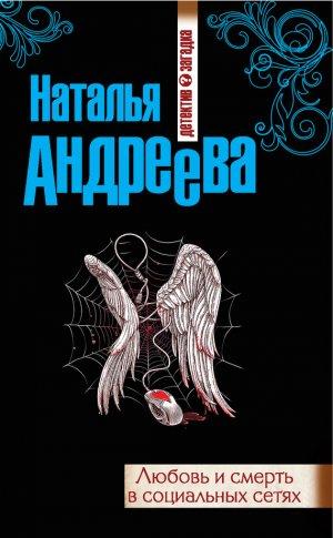 Наталья Андреева. Любовь и смерть в социальных сетях