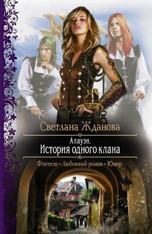 Светлана Жданова. Алауэн. История одного клана