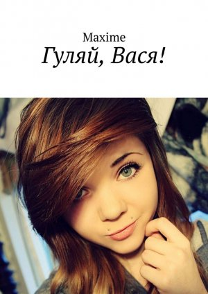 Maxime. Гуляй, Вася!