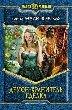 Елена Малиновская. Демон-хранитель. Сделка