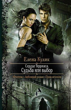 Елена Кулик. Судьба или выбор