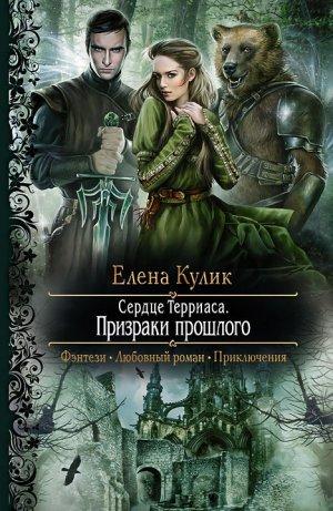 Елена Кулик. Призраки прошлого