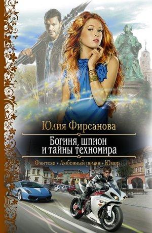 Юлия Фирсанова. Богиня, шпион и тайны техномира
