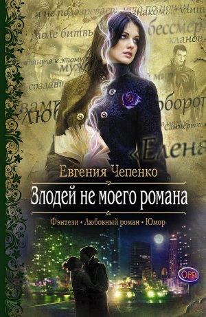 Евгения Чепенко. Злодей не моего романа