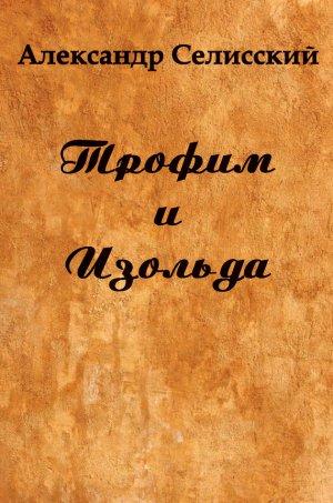 Александр Селисский. Трофим и Изольда