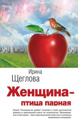 Ирина Щеглова. Женщина – птица парная