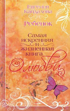 Евгения Кайдалова. Ребенок