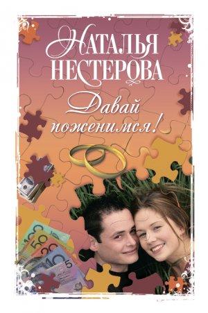 Наталья Нестерова. Давай поженимся! (сборник)