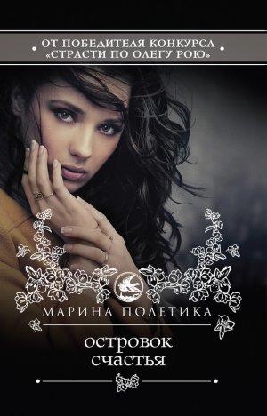 Марина Полетика. Островок счастья