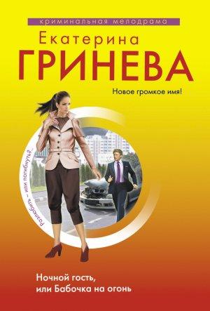 Екатерина Гринева. Ночной гость, или Бабочка на огонь