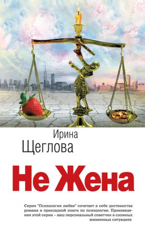 Ирина Щеглова. Не жена