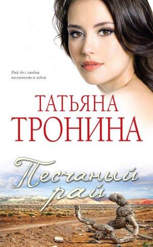 Татьяна Тронина. Песчаный рай