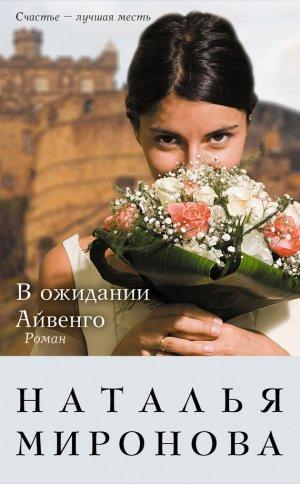 Наталья Миронова. В ожидании Айвенго