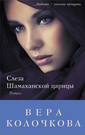 Вера Колочкова. Слеза Шамаханской царицы