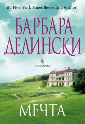 Барбара Делински. Мечта