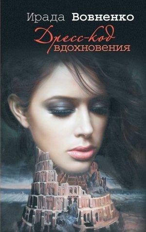 Ирада Вовненко. Дресс-код вдохновения