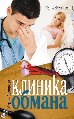 Мария Воронова. Клиника обмана