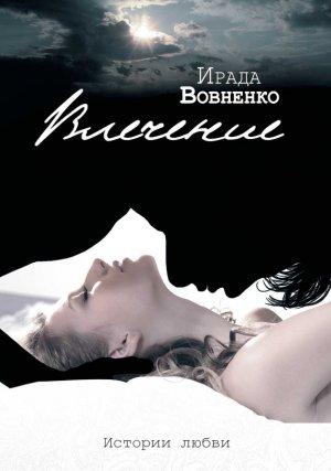 Ирада Вовненко. Влечение. Истории любви