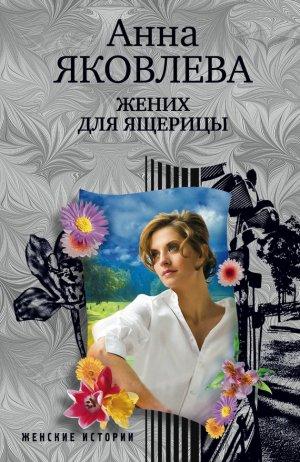 Анна Яковлева. Жених для ящерицы