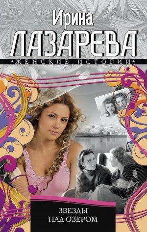 Ирина Лазарева. Звезды над озером