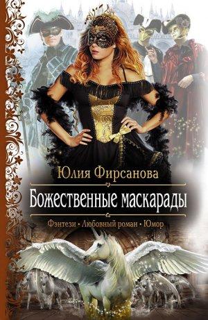 Юлия Фирсанова. Божественные маскарады
