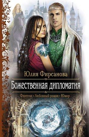 Юлия Фирсанова. Божественная дипломатия
