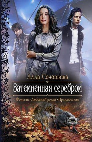 Алла Соловьёва. Затемненная серебром