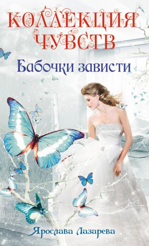 Ярослава Лазарева. Бабочки зависти
