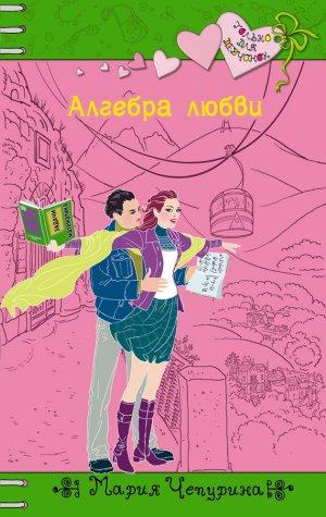 Мария Чепурина. Алгебра любви
