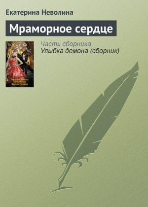Екатерина Неволина. Мраморное сердце