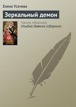 Елена Усачева. Зеркальный демон
