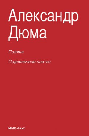 Александр Дюма. Полина; Подвенечное платье